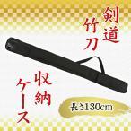 剣道 竹刀 木刀 収納バッグ 125cm 肩掛け 収納 ケース 黒