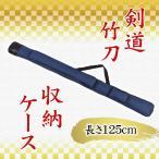 剣道 竹刀 木刀 収納バッグ 125cm 肩掛け 収納 ケース 紺