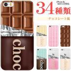 ZenFone Go (ZB551KL / ASUS) スマホケース カバー / チョコレート 板チョコ お菓子 おもしろ かわいい ハードケース メール便送料無料