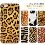 iPhoneSE / iPhone5S/5 (アイフォンSE 5S) スマホケース カバー / 動物 アニマル ヒョウ キリン 牛 ハードケース メール便送料無料