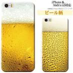 iPhone6S Plus/6Plus (5.5インチ 6Sプラス) スマホケース カバー / ビール BEER 海 夏 男性 メンズ 父の日 おもしろ ハードケース メール便送料無料