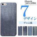 各機種対応ケース / デニム風 ジーパン ジーンズ オシャレ iPhone7 6S Plus Xperia XZ 他 ハードケース スマホケース カバー メール便送料無料