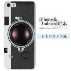 iPod touch 5(第5世代 アイポッド タッチ5) スマホケース カバー / カメラ柄(レトロカメラ・クラシックカメラ) おもしろ ハードケース メール便送料無料