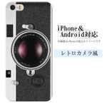 iPod touch 6(第6世代 アイポッドタッチ6) スマホケース カバー / カメラ柄(レトロカメラ・クラシックカメラ) おもしろ ハードケース メール便送料無料