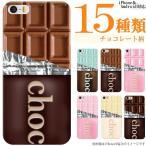 iPod touch 6(第6世代 アイポッドタッチ6) スマホケース カバー / チョコレート 板チョコ お菓子柄 おもしろ かわいい ハードケース メール便送料無料