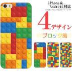 各機種対応ケース / ブロック カラフル かわいい おもしろ おしゃれ iPhone7 6S Plus Xperia XZ 他 ハードケース スマホケース カバー メール便送料無料
