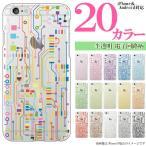 各機種対応ケース / 半透明 電子回路柄 基板 カラフル かわいい おしゃれ iPhone7 6S Plus Xperia XZ 他 ハードケース スマホケース カバー メール便送料無料