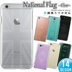 各機種対応スマホケース / 半透明クリア 国旗柄 イギリス アメリカ iPhone8 X 7 Plus Xperia XZ1 他 ハードケース カバー メール便送料無料