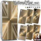 各機種対応スマホケース / ゴールド風印刷 国旗柄 イギリス アメリカ iPhone8 X 7 Plus Xperia XZ1 他 ハードケース カバー メール便送料無料