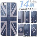各機種対応スマホケース / デニム風印刷 国旗柄 イギリス アメリカ iPhone8 X 7 Plus Xperia XZ1 他 ハードケース カバー メール便送料無料