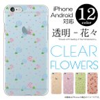 ZenFone Go (ZB551KL / ASUS) スマホケース カバー / 半透明 花柄 / クリアフラワー柄 ハードケース メール便送料無料