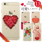 ZenFone Go (ZB551KL / ASUS) スマホケース カバー / 可愛いハート柄 花柄バレンタイン ハードケース メール便送料無料