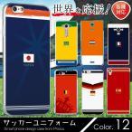 各機種対応スマホケース サッカーユニフォーム風 iPhone8 X 7 Plus Xperia XZ1 他 ハードケース カバー メール便送料無料