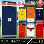 Xperia Z5 (SO-01H / SOV32 / 501SO) スマホケース カバー / サッカーユニフォーム風 ハードケース メール便送料無料