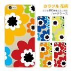 各機種対応ケース 大きな花柄 フラワーカラフル iPhone7 6S Plus Xperia XZ 他 ハードケース スマホケース カバー メール便送料無料