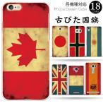 各機種対応ケース 古びた国旗 ヴィンテージ風 イギリス アメリカ iPhone7 6S Plus Xperia XZ 他 ハードケース スマホケース カバー メール便送料無料
