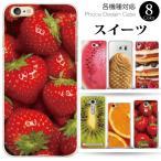 各機種対応スマホケース スイーツ フルーツ 果物 デザート ケーキ iPhone8 X 7 Plus Xperia XZs 他 ハードケース カバー メール便送料無料
