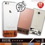 各機種対応ケース 刻印風印刷 イニシャル/英字アルファベット iPhone7 6S Plus Xperia XZ 他 ハードケース スマホケース カバー メール便送料無料