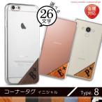 各機種対応ケース コーナータグ印刷 イニシャル/英字アルファベット iPhone7 6S Plus Xperia XZ 他 ハードケース スマホケース カバー メール便送料無料