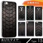 各機種対応ケース タイヤ柄 iPhone7 6S Plus Xperia XZ 他 ハードケース スマホケース カバー メール便送料無料