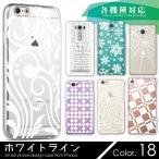 各機種対応スマホケース オシャレなホワイト柄 クリア iPhone8 X 7 Plus Xperia XZ1 他 ハードケース カバー メール便送料無料