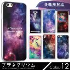 各機種対応ケース 宇宙銀河 星空 プラネタリウム iPhone7 6S Plus Xperia XZ 他 ハードケース スマホケース カバー メール便送料無料