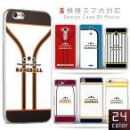 ZenFone Go (ZB551KL / ASUS) スマホケース カバー 野球ユニフォーム風デザイン ハードケース メール便送料無料