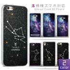 各機種対応ケース 12星座柄 誕生日 宇宙 銀河 iPhone7 6S Plus Xperia XZ 他 ハードケース スマホケース カバー メール便送料無料
