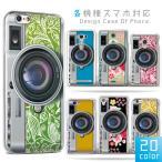 各機種対応ケース オシャレなカメラ柄 カラフル iPhone7 6S Plus Xperia XZ 他 ハードケース スマホケース カバー メール便送料無料