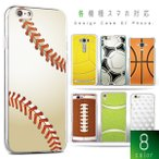 各機種対応ケース スポーツボール柄 サッカー 野球 バスケ iPhone7 6S Plus Xperia XZ 他 ハードケース スマホケース カバー メール便送料無料