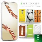 iPod touch 6(第6世代 アイポッドタッチ6) スマホケース カバー スポーツボール柄 サッカー 野球 バスケ ハードケース メール便送料無料