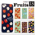 各機種対応ケース 果物 フルーツ柄 iPhone7 6S Plus Xperia XZ 他 ハードケース スマホケース カバー メール便送料無料