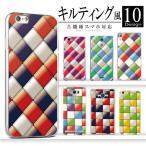 各機種対応ケース キルティング風 iPhone7 6S Plus Xperia XZ 他 ハードケース スマホケース カバー メール便送料無料