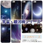 各機種対応ケース / 宇宙 銀河 星 惑星 オーロラ iPhone7 6S Plus Xperia XZ 他 ハードケース スマホケース カバー メール便送料無料