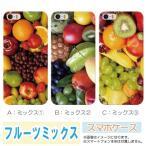 SC-02H SCV33 (Galaxy S7 edge / ギャラクシー) スマホケース カバー / フルーツミックス 果物 くだもの ハードケース メール便送料無料