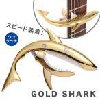 送料無料 Phoenix フェニックス ワンタッチ ギター カポタスト ファイバークロス 0.71mm ティアドロップ ピック メーカー保証書 4点セット サメ シャーク カポ