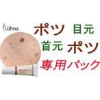 【送料無料&500円クーポン発行中!】ビューナ ポツペリ