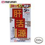 【送料無料&500円クーポン発行中!】肝活源 徳用2ヶ月分