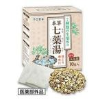 【送料無料&500円クーポン発行中!】本草 七薬湯