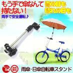ショッピング自転車 自転車傘スタンド 長さ 角度 調節可能 取付け かんたん 傘立て/傘スタンド
