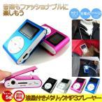 超小型 液晶付 MP3プレーヤー 充電式 microSDカード 対応 イヤホン 充電USBケーブル付 メタリック MP3プレーヤー