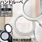 拡大鏡 ルーペ LED ライト付き 倍率8倍 3倍 虫眼鏡 天眼鏡  超軽量/ハンドルーペA