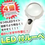ハンドルーペC LEDライト付き 拡大鏡 6倍 6LED 搭載 くっきり ハッキリ 手持ちルーペ 強弱 老眼鏡虫眼鏡 ハンドルーペC