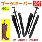 ブーツキーパー 40cm ブーツクリップ ロングブーツ 型崩れ防止 シューケア 収納 / ブーツキーパー40cm(2本)