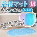 浴槽マット 滑り止め 吸盤付き Mサイズ 69 38cm 浴室にも 浴槽マットM