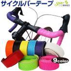 自転車 バーテープ ハンドル ピストバイク 通気性 防水 吸汗 自転車 ハンドルテープ