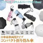 折りたたみ傘 日傘 雨傘 晴雨兼用 レディース コンパクト UVA UVB 99% /日傘