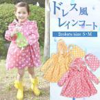 レインコート キッズ ドレス風 ポンチョ 女の子 子ども 子供 ドレス風レインコート