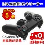 PS4 コントローラー ワイヤレス 互換品 ブラック/PS4コントローラー