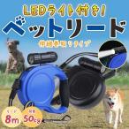 犬 ペット用 リード 自動 伸縮 長さ 8m LED 懐中電灯付き 荷重60kg  / LEDペット用リード8m